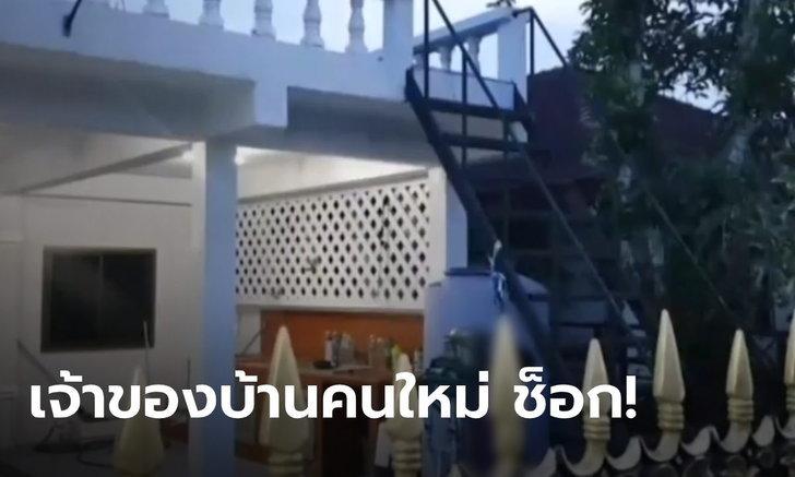 เจ้าของคนใหม่ช็อก! หนุ่มปีนเข้าบ้าน ผูกคอดับ เพราะเข้าใจว่ายังเป็นบ้านญาติตัวเอง