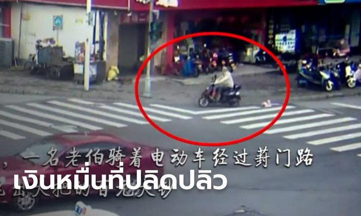 ลุงชาวจีนทำเงินครึ่งแสน หล่นปลิวข้างถนน แต่ได้คืนครบใน 3 นาที