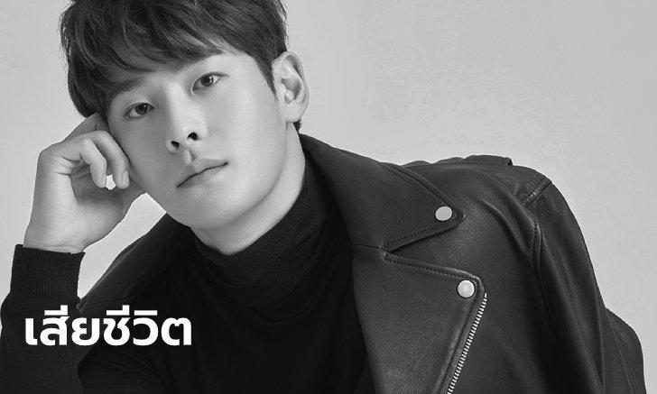 นักแสดงหนุ่ม ชาอินฮา Surprise U ลาโลก! สื่อเกาหลีใต้เผย พบเสียชีวิตวันนี้