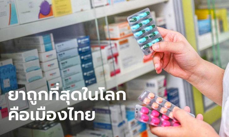 """ผลสำรวจทำตะลึง เมืองไทยขึ้นแท่น """"ราคายารักษาโรค"""" ถูกที่สุดในโลก"""