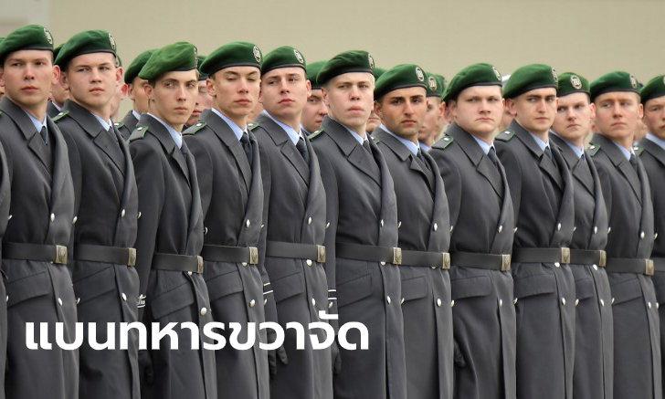 เยอรมนี สั่งพักงานทหารยศพันโท หลังพบนิยมนาซี แนวคิดขวาจัด!