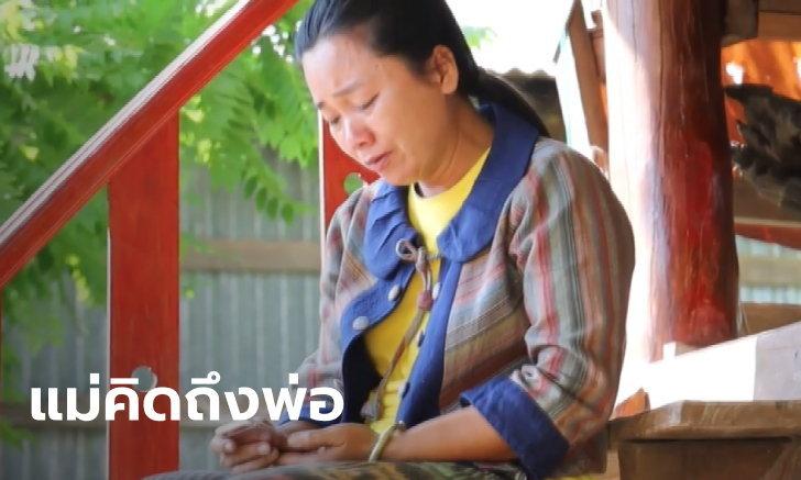 แรงงานไทยจมน้ำตายที่ไต้หวัน เมียสะอื้นแทบขาดใจ เผยลางร้ายโพสต์รูปหัวขาด