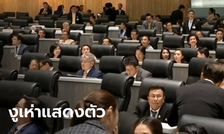 11 งูเห่า ส.ส.ฝ่ายค้าน เอื้อรัฐบาล จนได้โหวตคว่ำคณะกรรมาธิการ ม.44