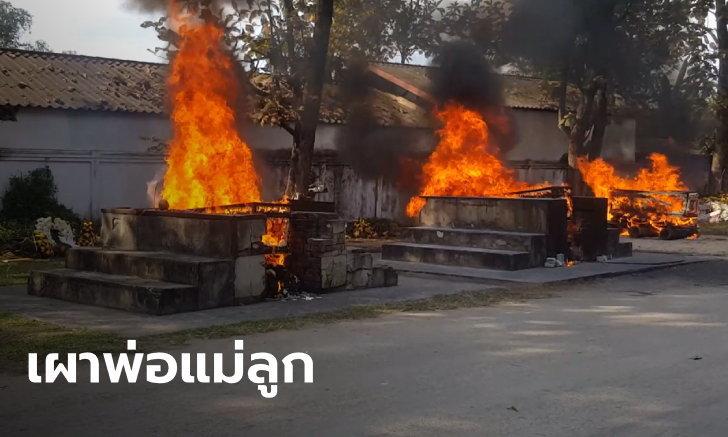 ภาพสะเทือนใจ เผาแล้วเหยื่อฆ่ายกครัวพ่อแม่ลูก ตั้งเรียง 3 ศพบนเชิงตะกอน
