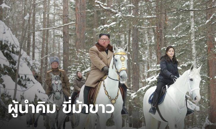 """""""คิมจองอึน"""" ขี่ม้าขาวขึ้นเขา รำลึกบรรพบุรุษ ผู้เชี่ยวชาญชี้ มีนัยยะโยงสัญญานิวเคลียร์"""