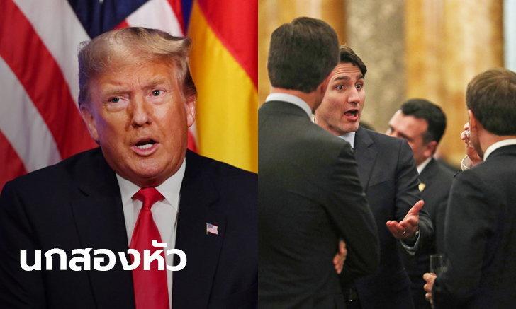 """ทรัมป์ ด่านายกฯ แคนาดา """"นกสองหัว"""" หลังคลิปยืนเม้าท์กับผู้นำโลกเรื่องตัวเอง ว่อนเน็ต"""