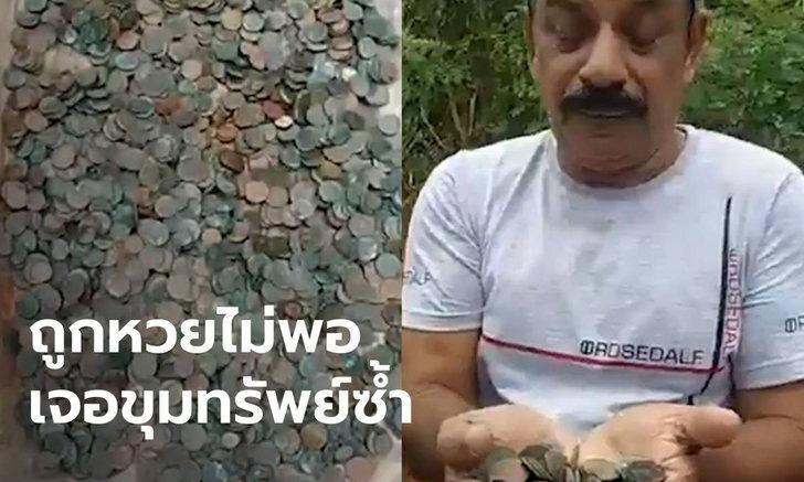 ลุงอินเดียโชคดีซ้ำซ้อน เคยถูกหวย 25 ล้าน-มาขุดเจอขุมทรัพย์โบราณซ้ำ
