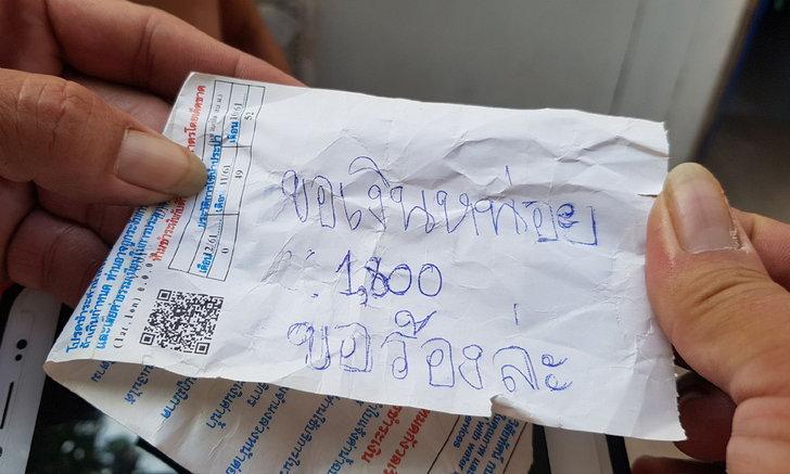 ผัวเข่าอ่อน! ไม่รู้เมียป่วยซึมเศร้าผูกคอตายข้างบ้าน ทิ้งไว้เพียงจดหมายน้อยขอเงิน
