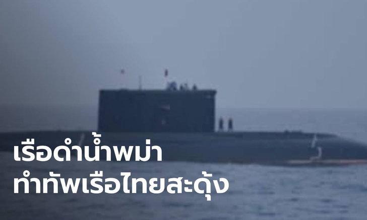 """กองทัพเรือสะดุ้ง """"เมียนมา"""" เปิดตัวมีเรือดำน้ำเป็นของตัวเอง สั่งพร้อมรับมือ"""