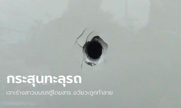 สาวนั่งรถตู้โดยสารเข้ากรุงเทพฯ ถูกลูกหลงอันธพาลไล่ยิงกัน กระสุนเจาะร่างดับ