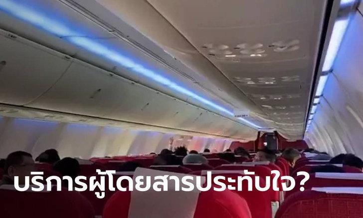นักบินจีนวนเครื่องบินกลับ หลังผู้โดยสารเพิ่งได้รับข่าวร้าย ญาติเสียชีวิต