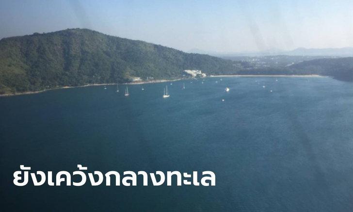 ปรับแผนปูพรมหา ฝรั่งโปแลนด์-สาวไทย พายเรือคายัคหายไปในทะเล