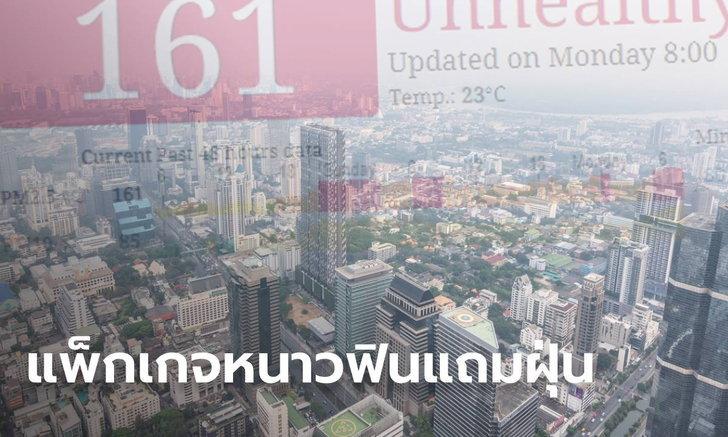 อย่ามัวหนาวเพลิน คนกรุงตั้งรับฝุ่น PM 2.5 ค่ากลับมาพุ่งสูงอีกครั้ง