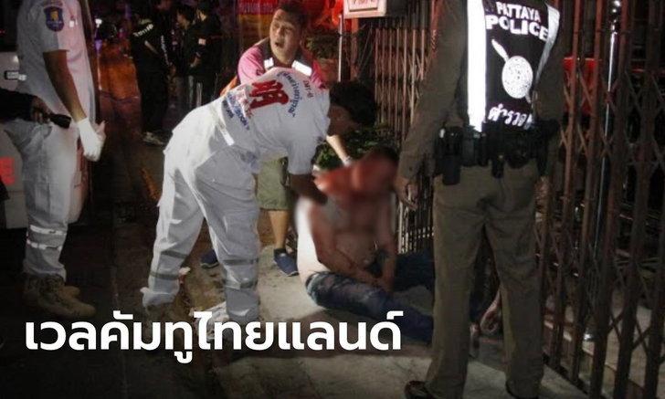 ฝรั่งหนุ่มเลือดอาบ โดนรุมกระทืบสลบข้างทาง ร่ำไห้เพิ่งบินถึงไทยไม่กี่ชั่วโมง