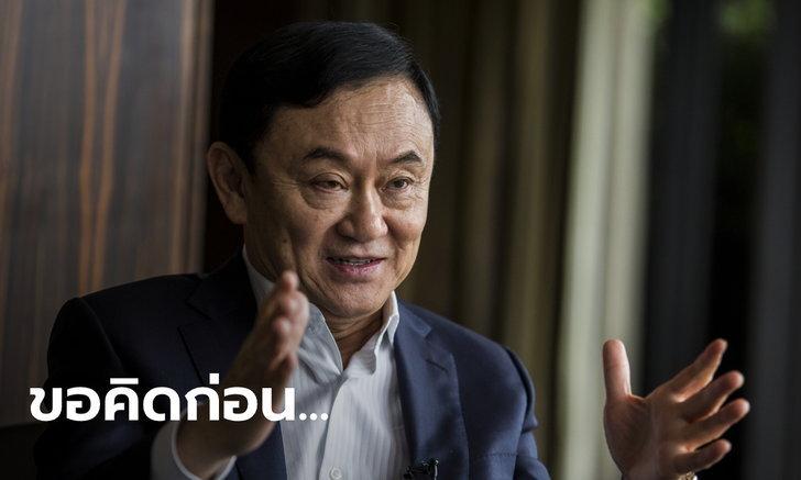 """ลือหึ่ง! แกนนำเพื่อไทยหอบดีลร่วมรัฐบาลปรึกษา """"แม้ว"""" หลังมีข่าวผู้ใหญ่ไม่ปลื้มค่ายสีฟ้า"""