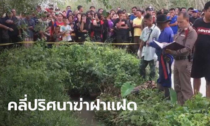 ผู้การพัทลุงแถลงปิดคดี ฆ่าอำพรางยัดท่อพี่น้องฝาแฝด สวนมะนาวเป็นเหตุ