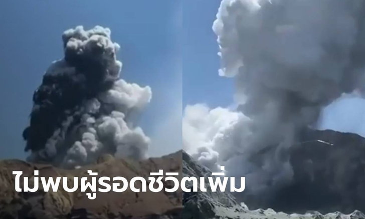 ไร้สิ้นความหวัง นิวซีแลนด์เชื่อ 8 ผู้สูญหายบนเกาะภูเขาไฟระเบิด น่าจะไม่รอด