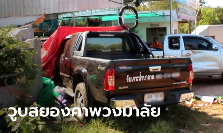 หนุ่มรับเหมาขับปิกอัพวูบกลางทาง พุ่งชนพัลวัน-ร้านค้าพังกระจุย ดับ 2 ศพ