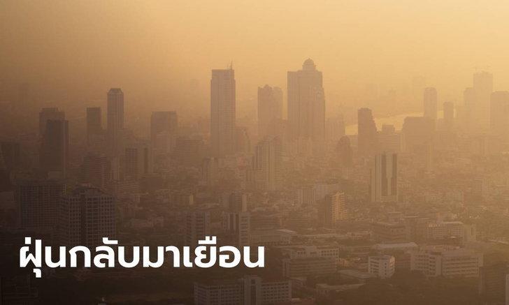 ฝุ่น PM 2.5 เมืองกรุงเช้านี้ยังพุ่งปรี๊ด พบค่าเกินมาตรฐานหลายจุด
