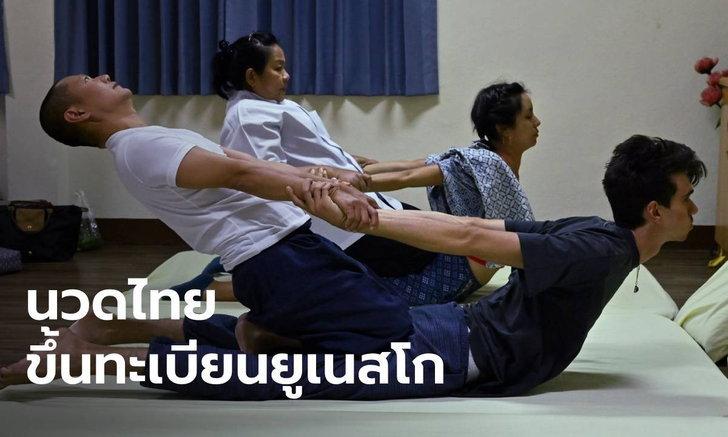 """ยูเนสโกขึ้นทะเบียน """"นวดไทย"""" เป็นมรดกวัฒนธรรมที่จับต้องไม่ได้"""