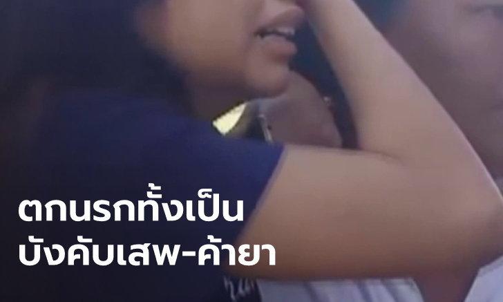 เด็กสาววัย 15 ร้องไห้โทรหาพ่อ แฟนหนุ่มบังคับเข้าแก๊งค้ายา จับขังในห้องเช่า