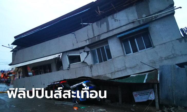 แผ่นดินไหว 6.8 เขย่าเกาะมินดาเนา ฟิลิปปินส์ บ้านถล่มทับเด็กตาย