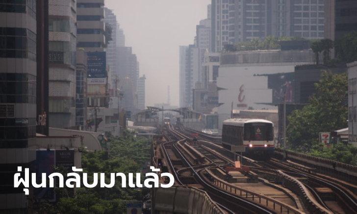 หนาวไปฝุ่นมา ค่า PM2.5 กรุงเทพฯ - ปริมณฑล เกินมาตรฐาน 10 จุด