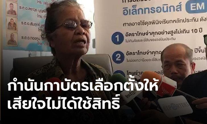 ยายวัย 86 แจ้งความ ถูกกรรมการหน่วยเลือกตั้งกาบัตรแทน