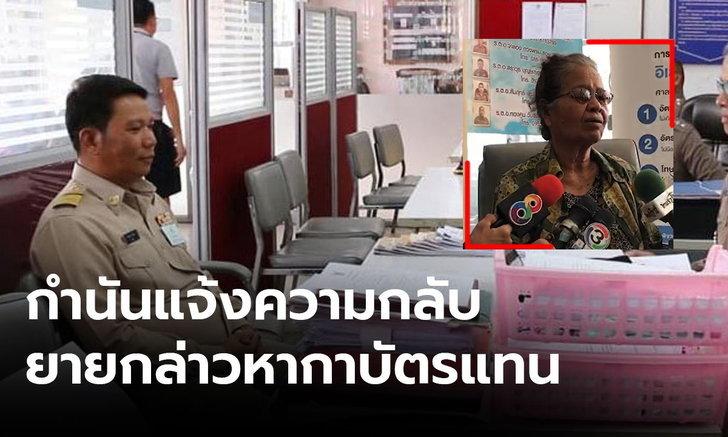 กำนันแจ้งความกลับ  ยายวัย 86 กล่าวหาแย่งบัตรเลือกตั้งใช้สิทธิ์แทน