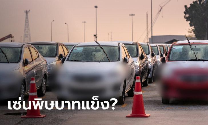 สื่อดังญี่ปุ่นเผย ค่ายรถยนต์จ่อย้ายฐานผลิตหนีไทย หลังเจอกระทบหนักจากบาทแข็ง