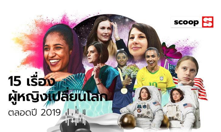 15 เรื่องผู้หญิงเปลี่ยนโลก ตลอดปี 2019