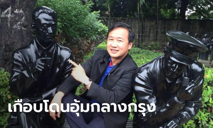 อุกอาจ! เผยนักเคลื่อนไหวกัมพูชา เกือบถูกลักพาตัวคากรุงเทพฯ แอมเนสตี้ประณามแรง