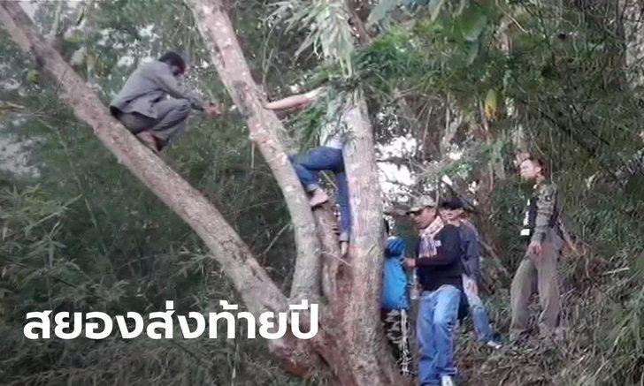 ลูกชายหลอน ฆ่าปาดคอพ่อ-หลาน ตาย 2 ศพ ก่อนปีนขึ้นต้นไม้หนีความผิด