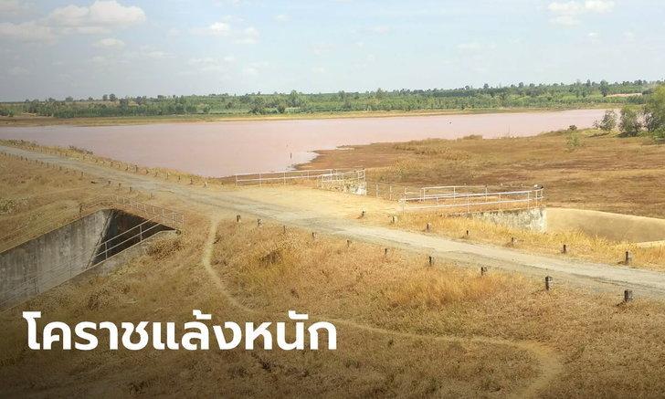 """โคราชแล้งหนัก """"อ่างเก็บน้ำห้วยบง"""" แห้งขอด ส่งผลให้หลายหมู่บ้านขาดน้ำใช้"""