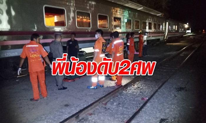 อุบัติเหตุสลด! รถไฟด่วนพุ่งชนเด็กชาย 3 ขวบพร้อมพี่สาววัย 17 ดับทั้งคู่
