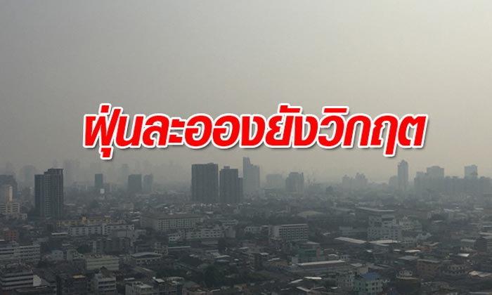 หมอกควันปกคลุมกรุงเทพฯ-ปริมณฑล ค่าฝุ่น PM 2.5 วิกฤตต่อเนื่อง