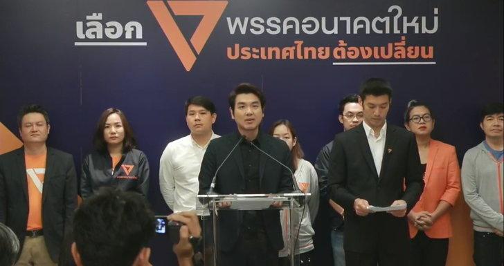 ผลการค้นหารูปภาพสำหรับ www.sanook.com พรรคอนาคตใหม่