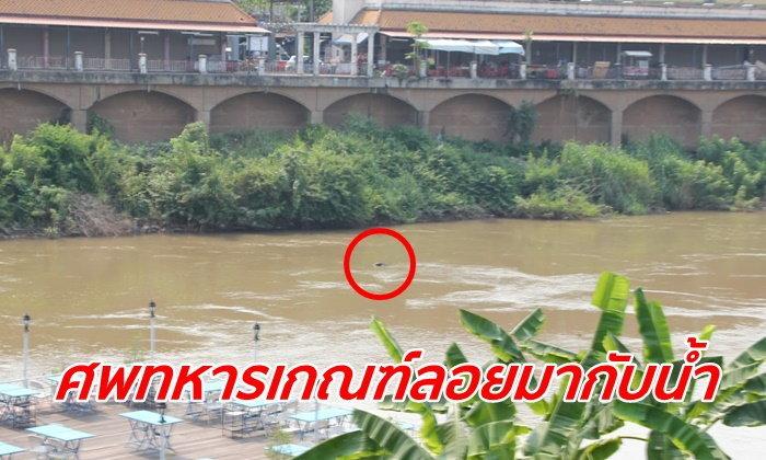 ขวัญผวาศพทหารเกณฑ์ลอยล่องมากับแม่น้ำ ค่ายแจ้งหายไป 2 วันก่อน