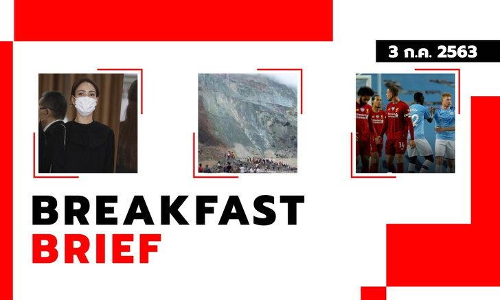 """Sanook คลุกข่าวเช้า 3 ก.ค. 63 คนบันเทิงร่วมไว้อาลัย """"คุณพ่อของแต้ว ณฐพร""""- เหมืองหยกในเมียนมาถล่ม"""