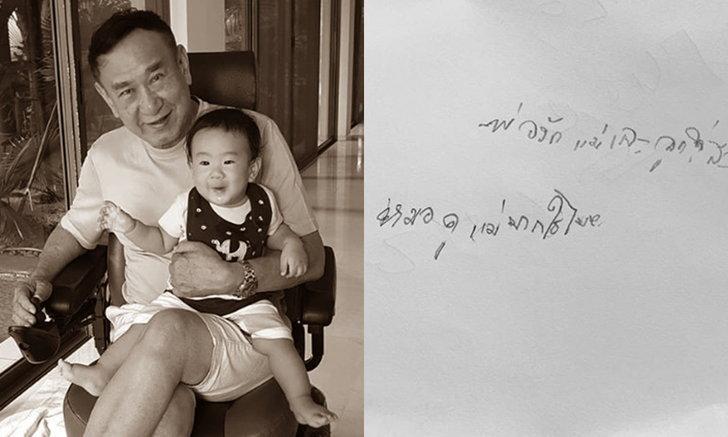 """เปิดข้อความจาก """"คุณพ่อณรงค์ เตมีรักษ์"""" เขียนไว้ให้กับครอบครัว """"พ่อรักแม่และลูก"""""""
