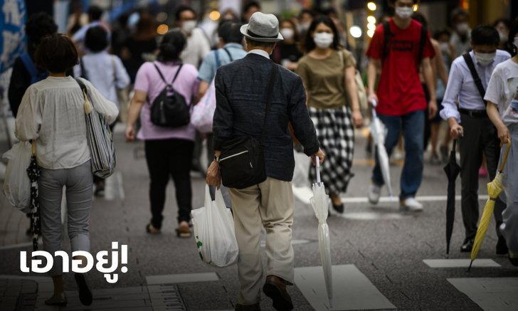ฮึบไว้! ญี่ปุ่นยันไม่ประกาศภาวะฉุกเฉิน แม้ยอดติดเชื้อโควิด พุ่งสูงสุดในรอบ 2 เดือน