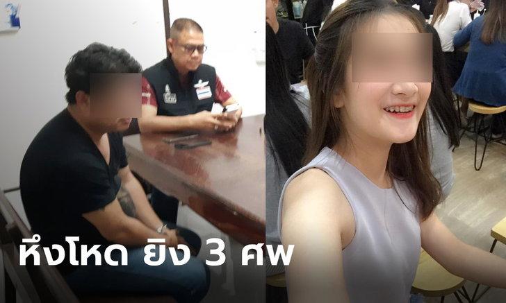 สลด หนุ่มหึงโหดทะเลาะแฟนสาวในรถ แม่-พี่สาวตามมาห้าม ถูกยิงดับ 3 ศพ