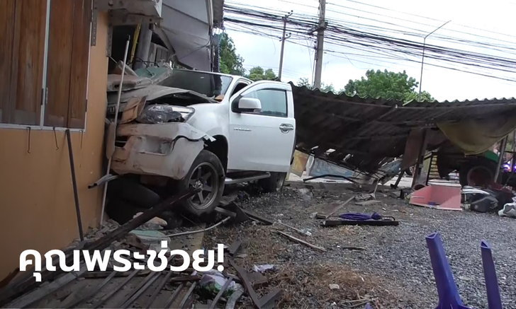 หลวงพ่อโตช่วยปัดเป่า หนุ่มซิ่งกระบะฝ่าสายฝนพุ่งชนร้านค้า 4 ชีวิตรอดหวุดหวิด