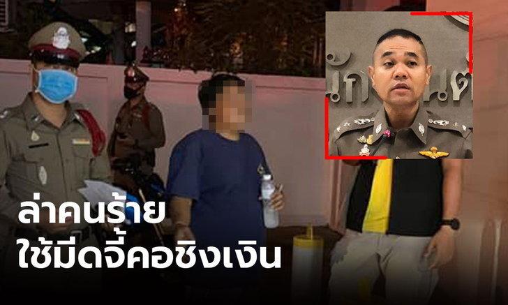 ตำรวจรู้ตัวคนร้าย ใช้มีดจี้คอชิงเงินครึ่งแสนสองผัวเมียแล้ว