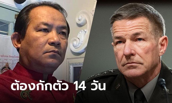 """""""ศรีสุวรรณ"""" ชี้ ผบ.ทบ.สหรัฐฯ มาไทย ต้องกักตัว 14 วัน"""