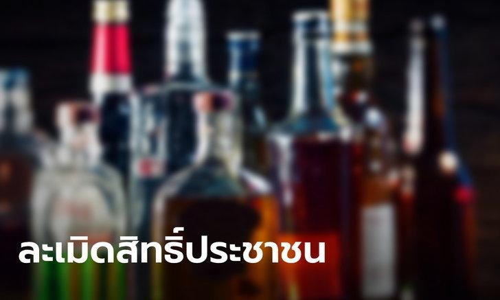 สมาคมเครื่องดื่มแอลกอฮอล์ ค้านห้ามขายออนไลน์ ซ้ำเติมรายย่อย-ละเมิดสิทธิ์ประชาชน