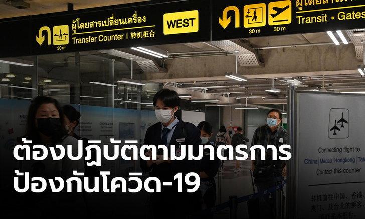 ตำรวจกำชับ 11 กลุ่มผู้โดยสารบินมาไทย ต้องตรวจเข้มป้องกันโควิด-19