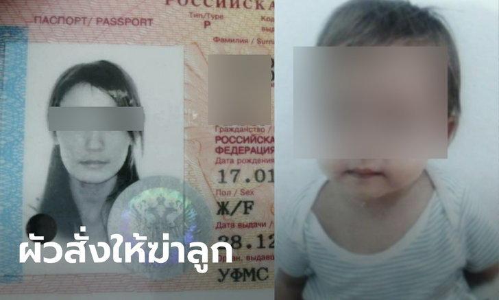 แหม่มรัสเซียเปิดปาก อ้างสามีสั่งให้ฆ่าลูกสาว ด้วยวิธีสุดโหดเหี้ยม ตร.ยังไม่ปักใจเชื่อ