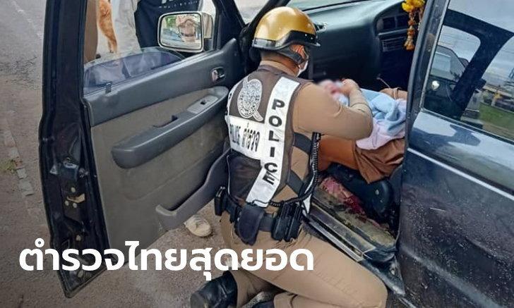 ตำรวจไทยสุดยอด! ช่วยทำคลอดหญิงท้องแก่บนรถหน้าโรงพัก คนแห่ถามทะเบียน