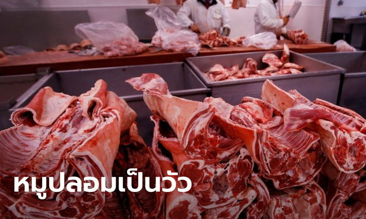 """เหวอ! พบ """"เนื้อวัวปลอม"""" ขายเกลื่อนชุมชนอิสลาม ทำจาก """"เนื้อหมูชุบเลือดวัว"""""""